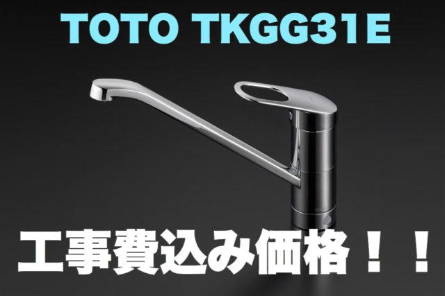 TOTO水栓の写真