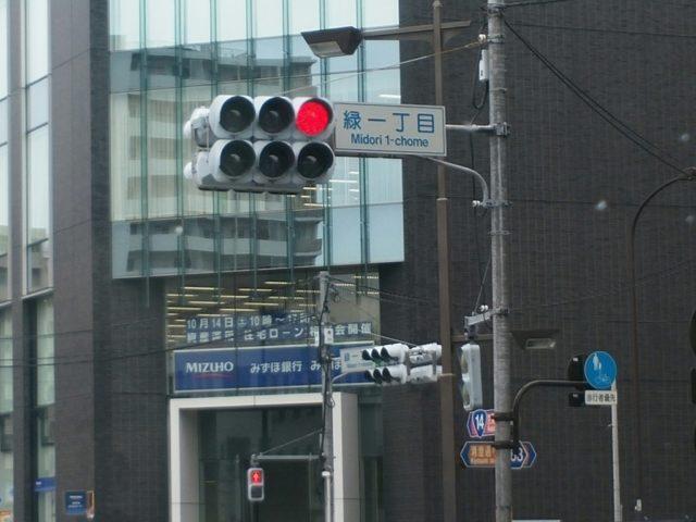 墨田区緑1丁目の写真