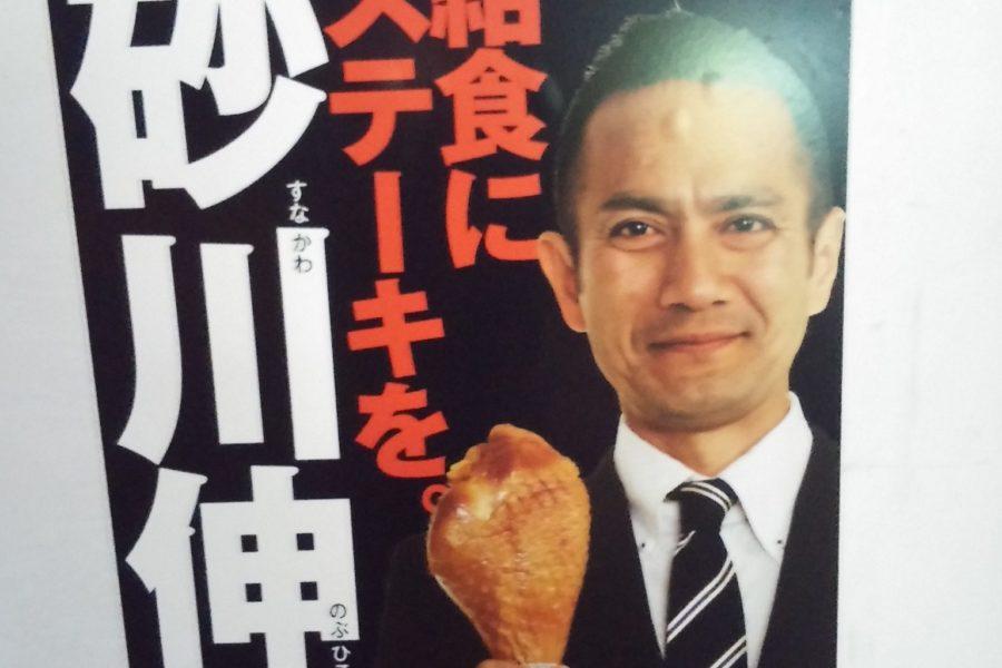 選挙ポスターの写真