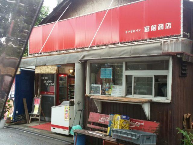 宮前商店の写真