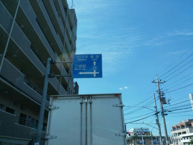 三郷市道路の写真