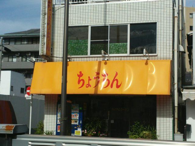 東京都葛飾区白鳥ちょうちん