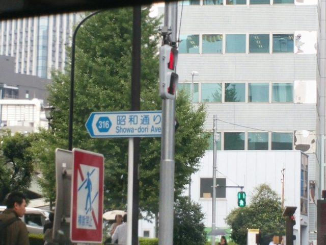 昭和通りの看板