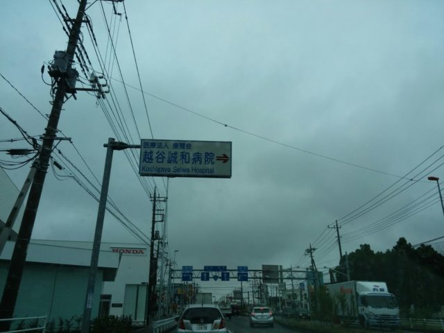 越谷市新明町の写真