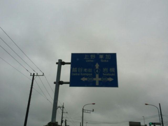 越谷市袋山の写真