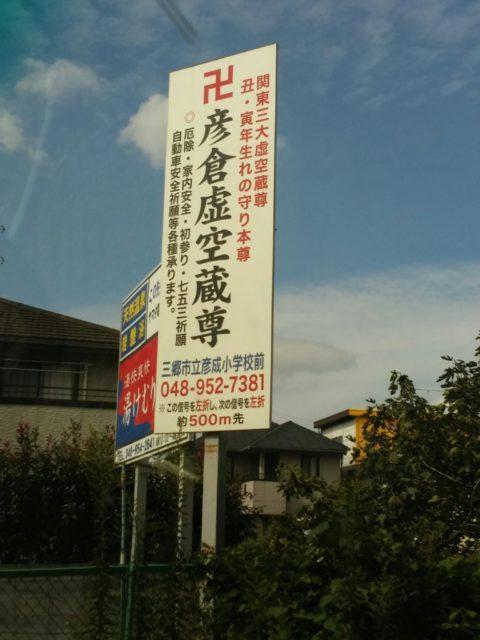 三郷市彦沢の写真