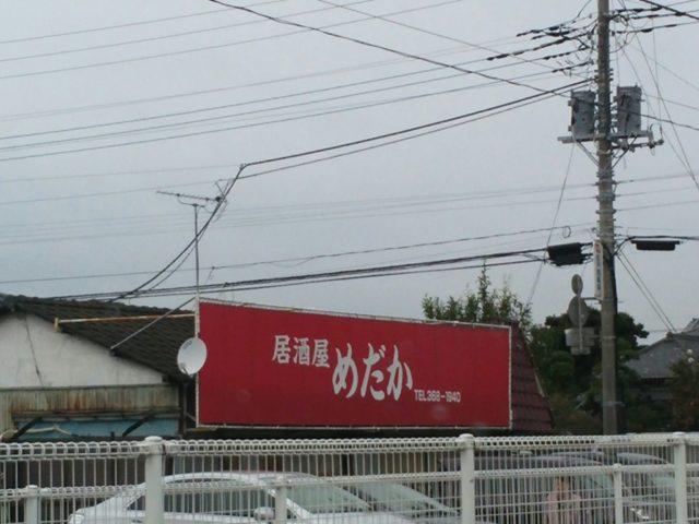松戸市上本郷