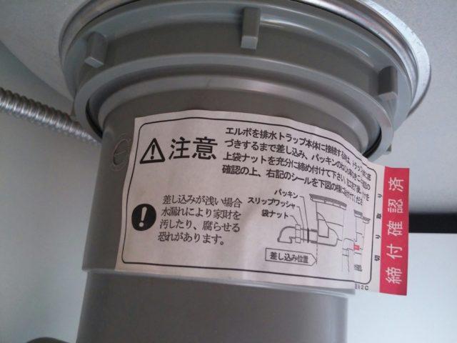キッチン排水水漏れ修理