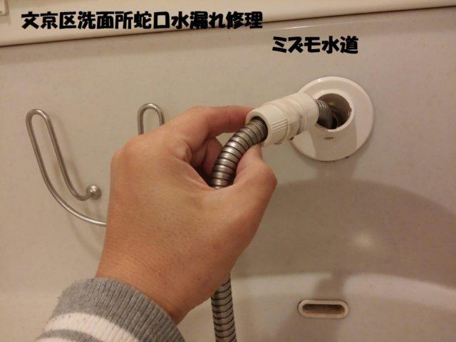 文京区洗面所蛇口水漏れ修理