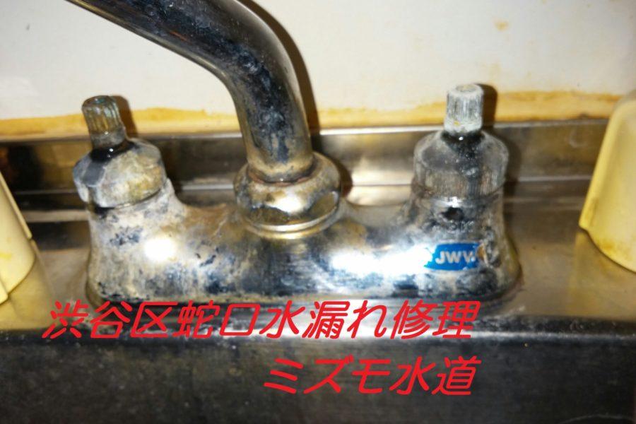渋谷区キッチン蛇口水漏れ修理