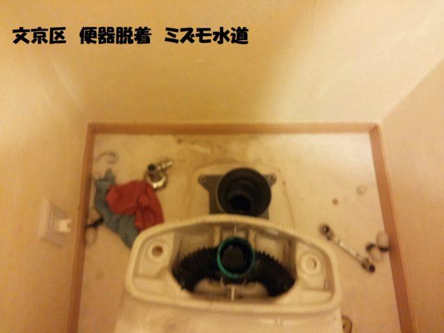 文京区トイレつまり便器脱着