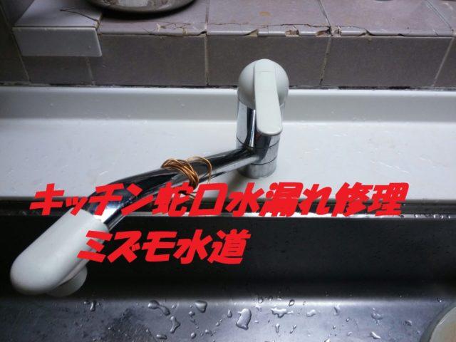 小平市キッチン蛇口水漏れ修理蛇口交換