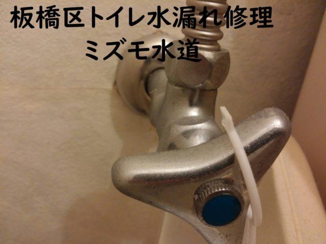板橋区トイレ水漏れ水道業者
