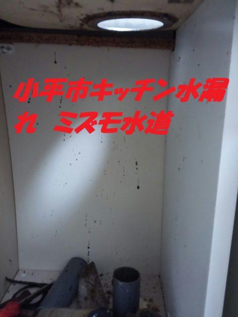 小平市キッチン排水水漏れパッキン交換
