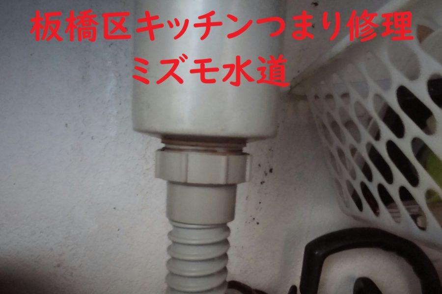 板橋区キッチン排水つまり水道屋