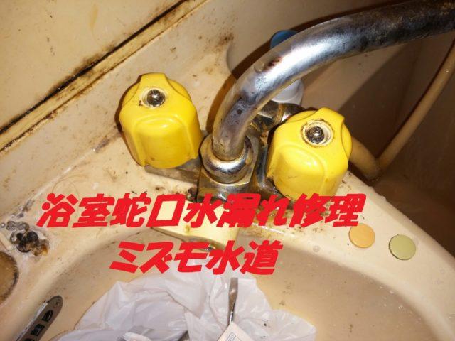 台東区洗面所蛇口水漏れ修理水道屋