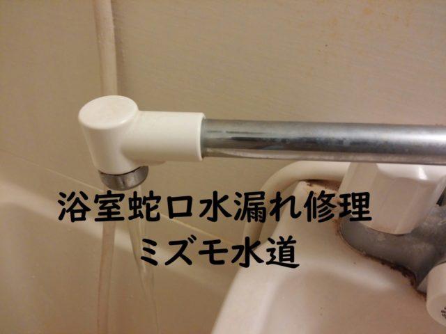 板橋区お風呂シャワー蛇口水漏れ修理