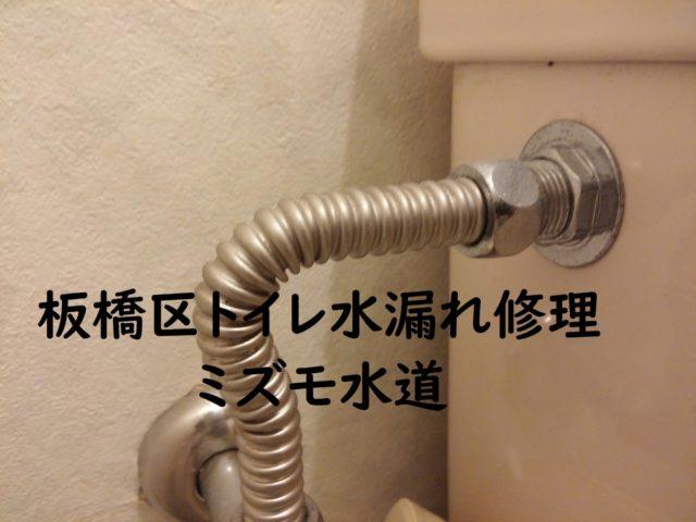 板橋区トイレ水漏れ修理水道屋