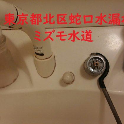 東京都北区赤羽洗面蛇口水漏れカートリッジ交換