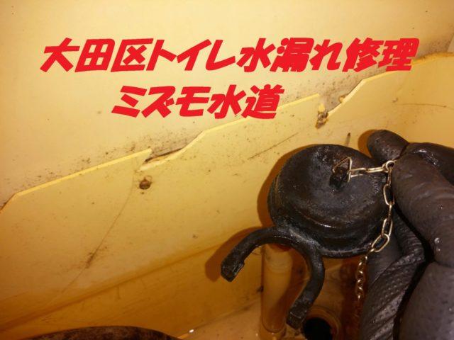 大田区石川町トイレ水漏れゴムフロート交換