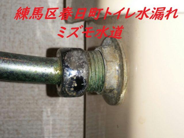 練馬区春日町トイレ水漏れ修理