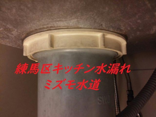 練馬区キッチン排水水漏れ修理業者