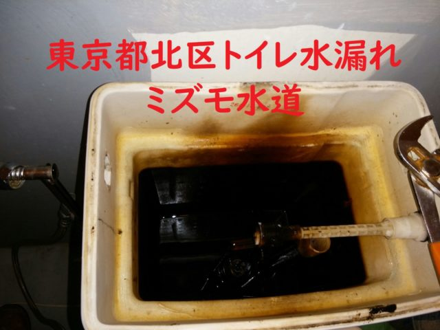 東京都北区浮間トイレ水漏れ修理