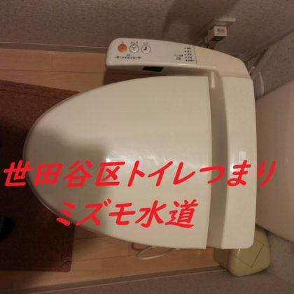 世田谷区トイレつまり修理ミズモ水道