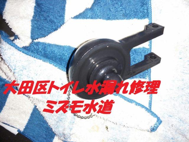 大田区トイレ水漏れフロート交換修理