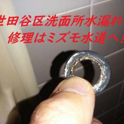 世田谷区洗面所水漏れ修理水道屋