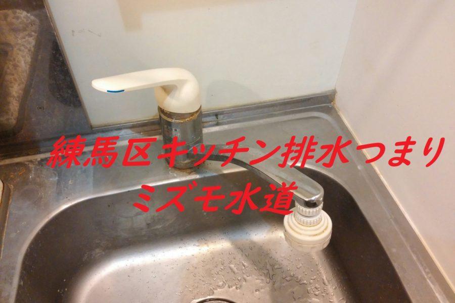 練馬区キッチン排水つまり修理水道屋