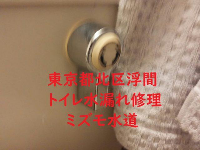 東京都北区浮間トイレタンクレバー水漏れ修理
