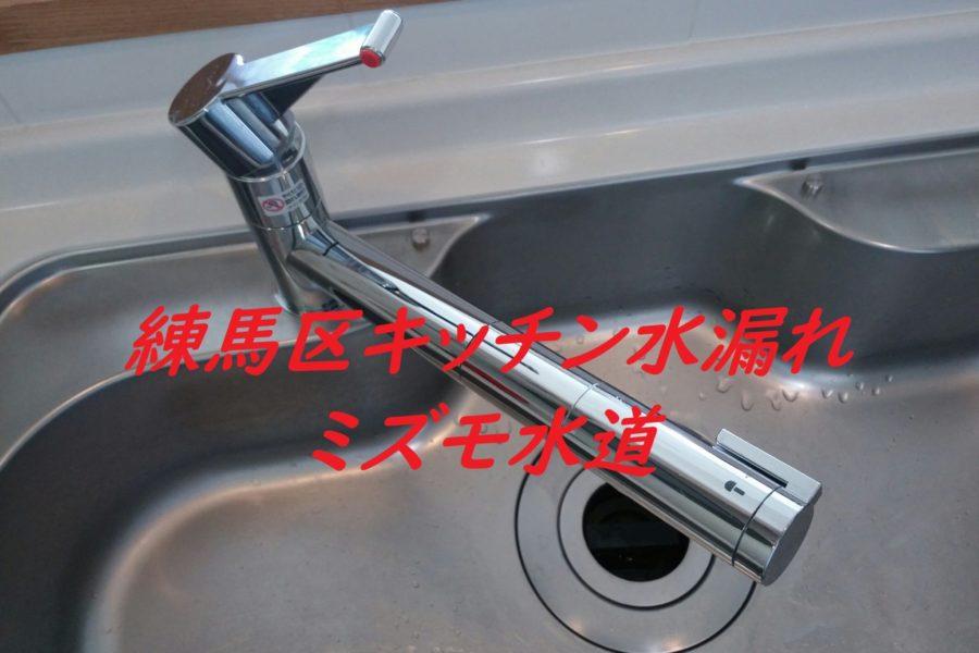 練馬区キッチン蛇口水漏れ修理水道屋