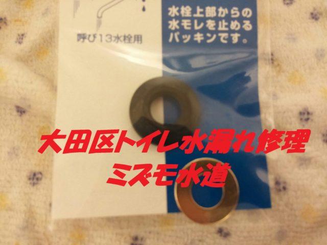 大田区鵜の木トイレ水漏れ修理