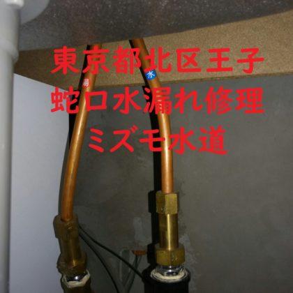 北区王子キッチン蛇口水漏れ交換