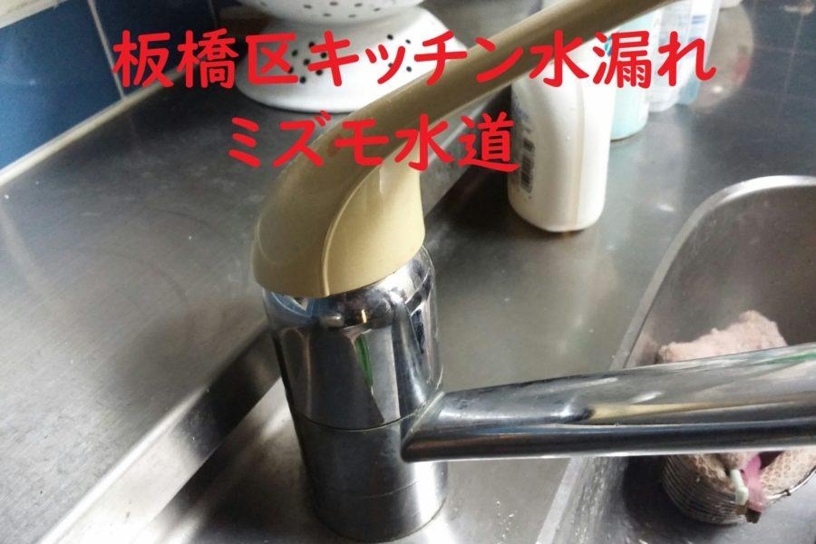 板橋区水道屋水漏れ修理