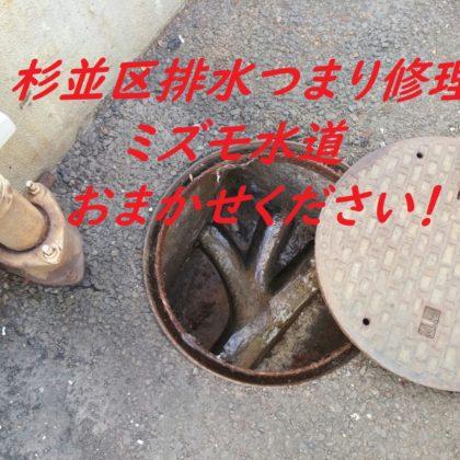 杉並区下水つまり高圧洗浄水道屋