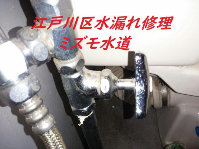 江戸川区トイレ水漏れ修理水道屋