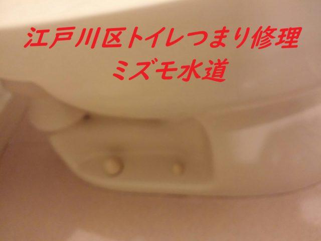 江戸川区宇喜田町トイレつまり水道屋