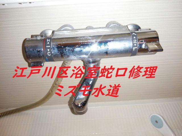 江戸川区お風呂蛇口水漏れ修理水道屋