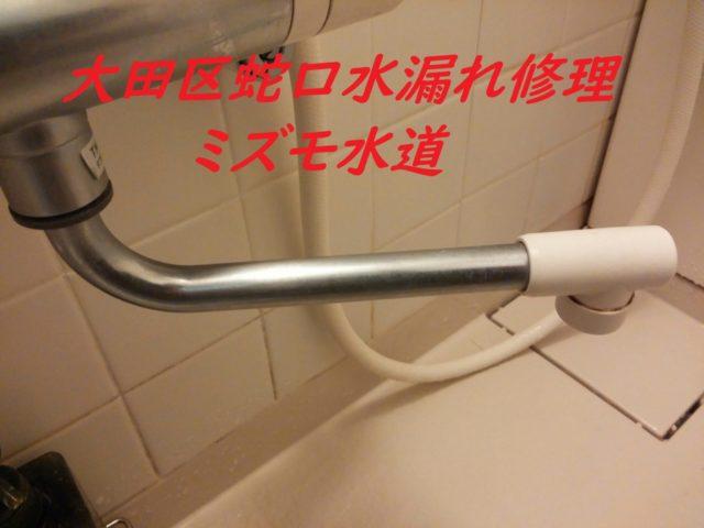 大田区蛇口パイプ水漏れ修理