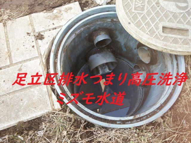 足立区下水つまり高圧洗浄水道屋