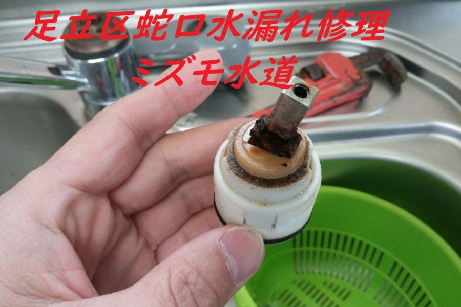 足立区興野蛇口水漏れ修理