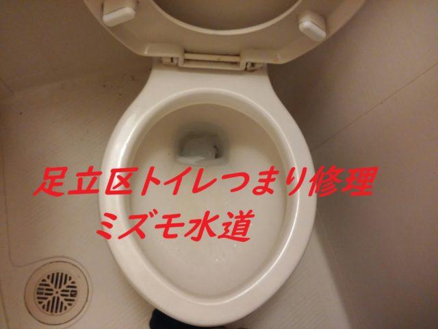 足立区トイレつまり水道屋