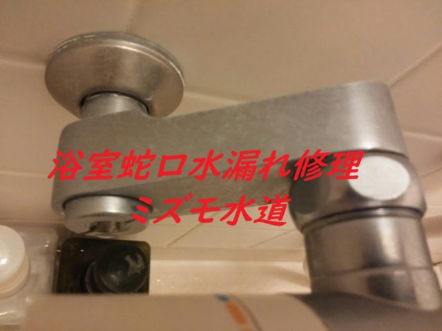 足立区綾瀬浴室蛇口水漏れ修理水道屋