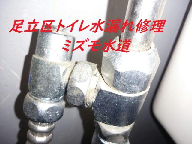 足立区伊興トイレ水漏れ修理