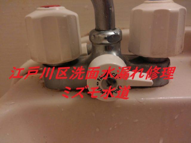 江戸川区洗面所蛇口水漏れ修理