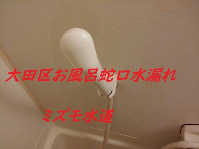 大田区池上風呂シャワー水漏れ修理
