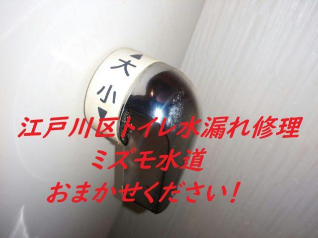江戸川区トイレタンクレバー水漏れ修理