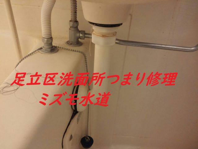 足立区洗面所排水つまり修理水道業者